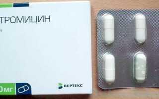 Азитромицин (таблетки, капсулы, сироп) : инструкция по применению