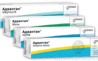 Адвантан (крем, мазь, эмульсия) : инструкция по применению