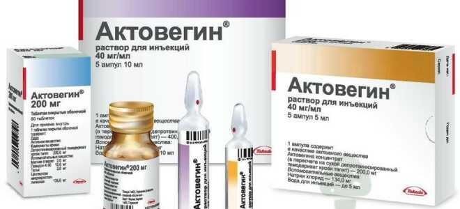 Актовегин (таблетки, мазь, гель, уколы) : инструкция по применению