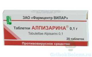 Алпизарин (мазь, таблетки) : инструкция по применению